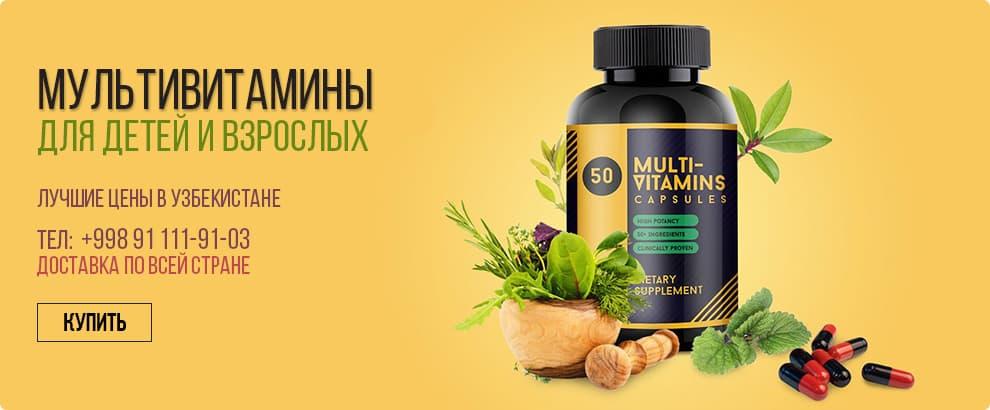 Мультивитамины в Узбекистане